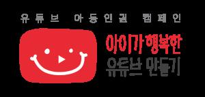 아이가 행복한 유튜브 로고